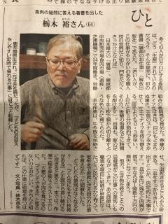 毎日新聞に栃木裕さん!