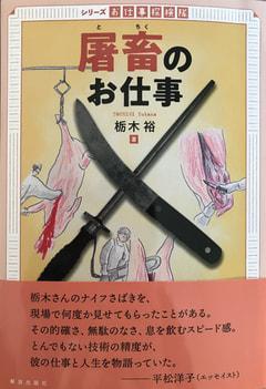 栃木 裕さんの本