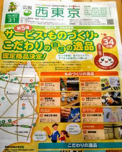 西東京市の一店逸品に認定されました!