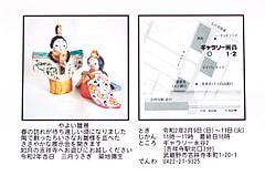 築地 彌生さんの展示のお知らせ