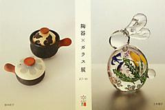 『 陶器 × ガラス  展 』のご案内です